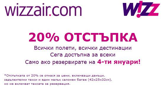 Wizz Air намаление на самолетни билети
